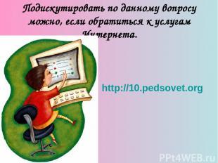 Подискутировать по данному вопросу можно, если обратиться к услугам Интернета. h