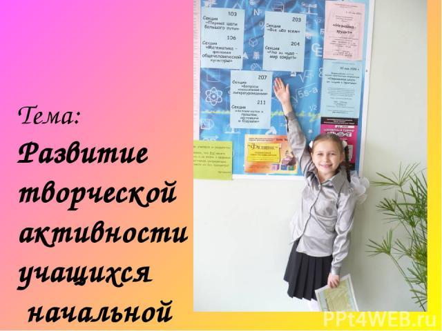 Тема: Развитие творческой активности учащихся начальной школы