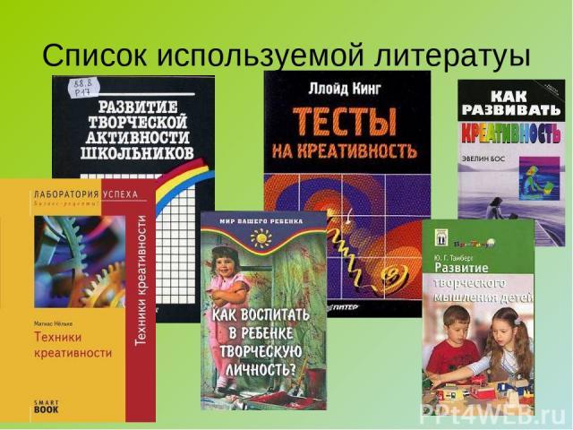 Список используемой литератуы