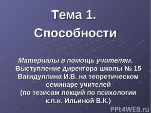 Тема 1. Способности Материалы в помощь учителям. Выступление директора школы № 1