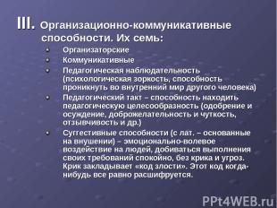 III. Организационно-коммуникативные способности. Их семь: Организаторские Коммун
