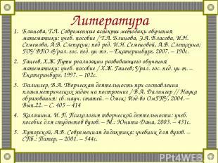 Литература Блинова, Т.Л. Современные аспекты методики обучения математики: учеб.
