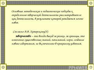 Основные методические и педагогические подходы к определению творческой деятельн