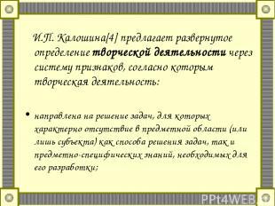 И.П. Калошина[4] предлагает развернутое определение творческой деятельности чере