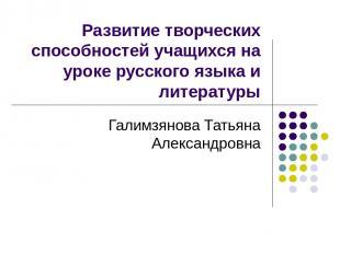 Развитие творческих способностей учащихся на уроке русского языка и литературы Г