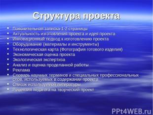 Структура проекта Пояснительная записка-1-2 cтраницы Актуальность изготовления п