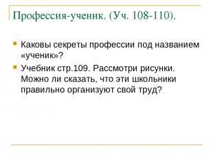 Профессия-ученик. (Уч. 108-110). Каковы секреты профессии под названием «ученик»