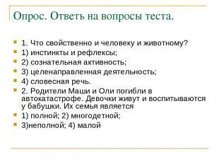 Опрос. Ответь на вопросы теста. 1. Что свойственно и человеку и животному? 1) ин