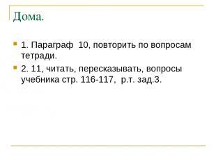 Дома. 1. Параграф 10, повторить по вопросам тетради. 2. 11, читать, пересказыват
