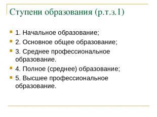 Ступени образования (р.т.з.1) 1. Начальное образование; 2. Основное общее образо