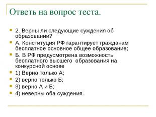 Ответь на вопрос теста. 2. Верны ли следующие суждения об образовании? А. Консти