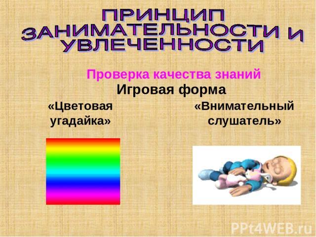 Проверка качества знаний Игровая форма «Цветовая угадайка» «Внимательный слушатель»