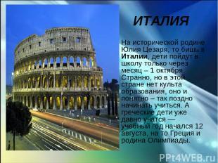 ИТАЛИЯ На исторической родине Юлия Цезаря, то бишь в Италии, дети пойдут в школу