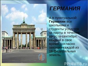 ГЕРМАНИЯ А в пунктуальной Германии все школьники и студенты усядутся за парты в