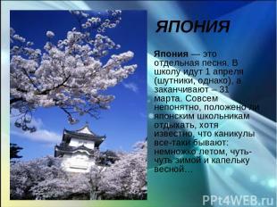 ЯПОНИЯ Япония — это отдельная песня. В школу идут 1 апреля (шутники, однако), а