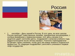 Россия 1 сентября – День знаний в России. В этот день, во всех школах России про