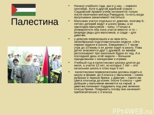 Палестина Начало учебного года, как и у нас, – первого сентября. Хотя в другой а
