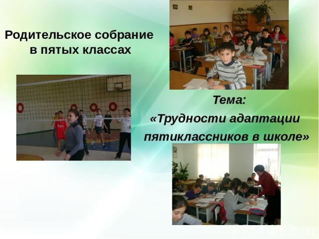 Родительское собрание в пятых классах Тема: «Трудности адаптации пятиклассников в школе»