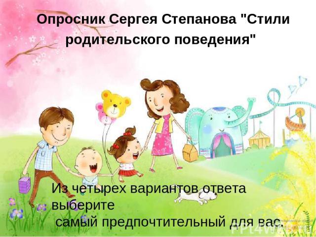 Опросник Сергея Степанова