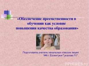 «Обеспечение преемственности в обучении как условие повышения качества образован