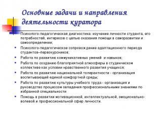 Основные задачи и направления деятельности куратора Психолого-педагогическая диа