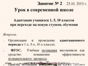 Занятие № 2 23.10. 2013 г. Урок в современной школе Адаптация учащихся 1, 5, 10
