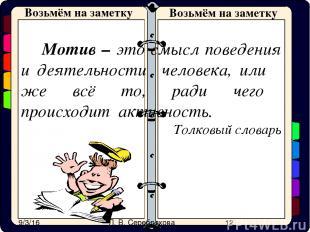 Мотив – это смысл поведения и деятельности человека, или же всё то, ради чего пр