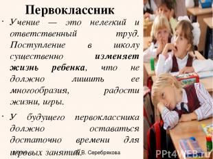 Первоклассник Учение — это нелегкий и ответственный труд. Поступление в школу су