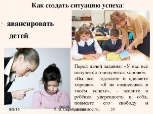 авансировать детей Перед дачей задания: «У вас всё получится и получится хорошо»