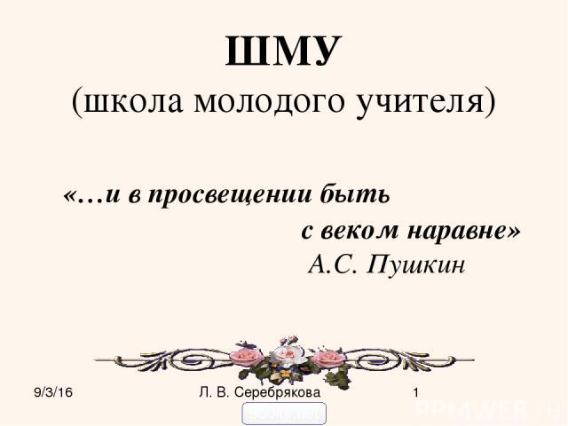 ШМУ (школа молодого учителя) «…и в просвещении быть с веком наравне» А.С. Пушкин Л. В. Серебрякова 900igr.net