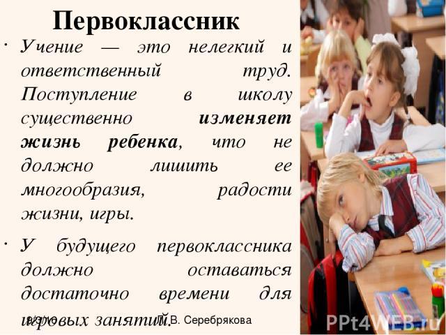 Первоклассник Учение — это нелегкий и ответственный труд. Поступление в школу существенно изменяет жизнь ребенка, что не должно лишить ее многообразия, радости жизни, игры. У будущего первоклассника должно оставаться достаточно времени для игровых з…