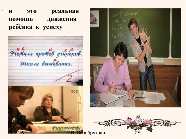 и это реальная помощь движения ребёнка к успеху Л. В. Серебрякова