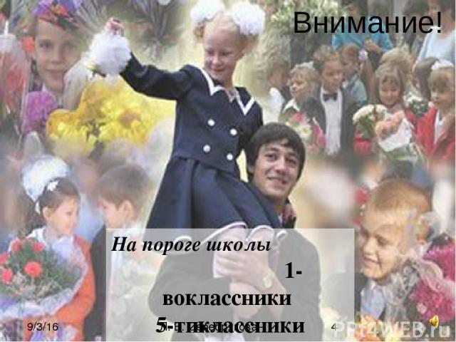 Внимание! На пороге школы 1-воклассники 5-тиклассники 10-тиклассники Л. В. Серебрякова