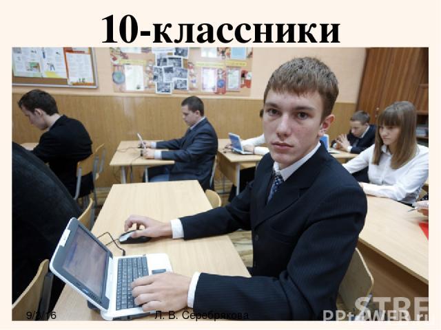 10-классники Л. В. Серебрякова