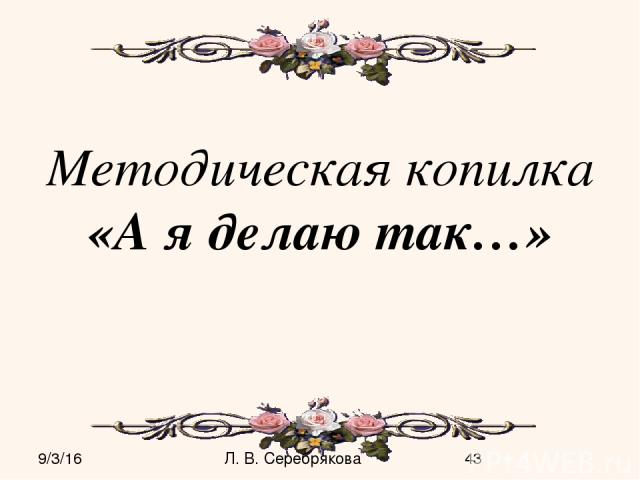 Методическая копилка «А я делаю так…» Л. В. Серебрякова