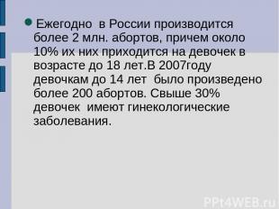 Ежегодно в России производится более 2 млн. абортов, причем около 10% их них при