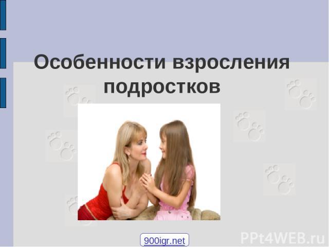 Особенности взросления подростков 900igr.net
