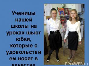 Ученицы нашей школы на уроках шьют юбки, которые с удовольствием носят в качеств