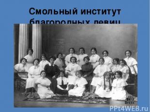 Смольный институт благородных девиц