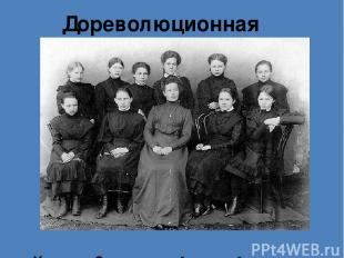 Ученицы Сапожковской женской гимназии Рязанской области, 1913 год Дореволюционна
