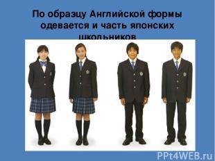 По образцу Английской формы одевается и часть японских школьников