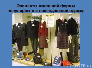 Элементы школьной формы популярны и в повседневной одежде