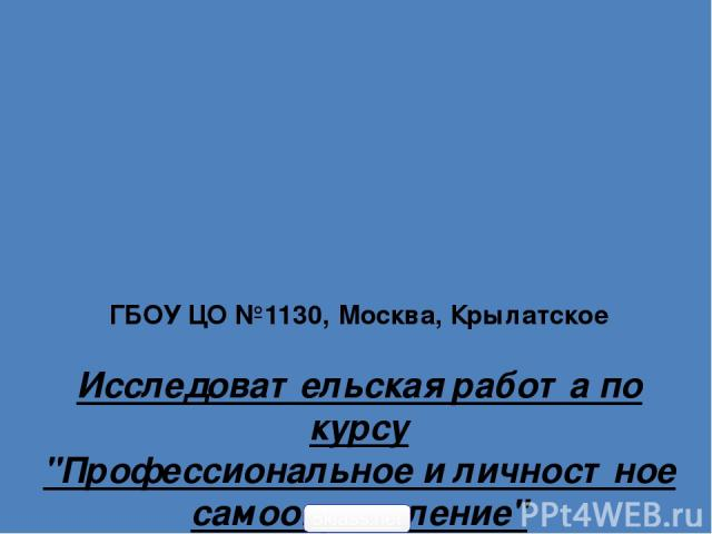 ГБОУ ЦО №1130, Москва, Крылатское Исследовательская работа по курсу