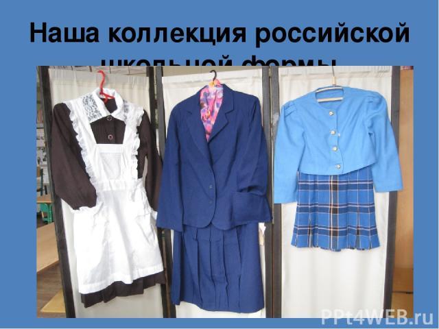 Наша коллекция российской школьной формы