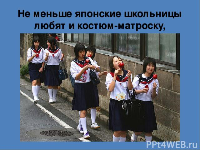Не меньше японские школьницы любят и костюм-матроску, называемый сэйлор-фуку