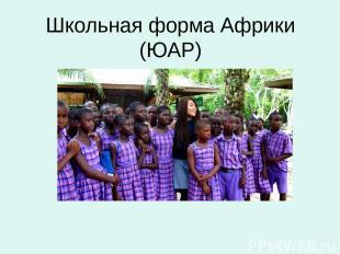 Школьная форма Африки (ЮАР)