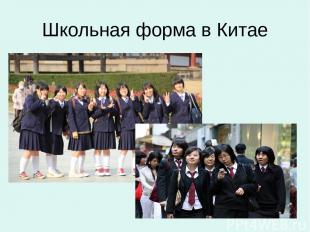Школьная форма в Китае