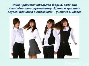 «Мне нравится школьная форма, если она выглядит по-современному. Брюки и красива