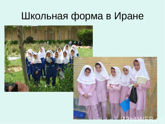 Школьная форма в Иране