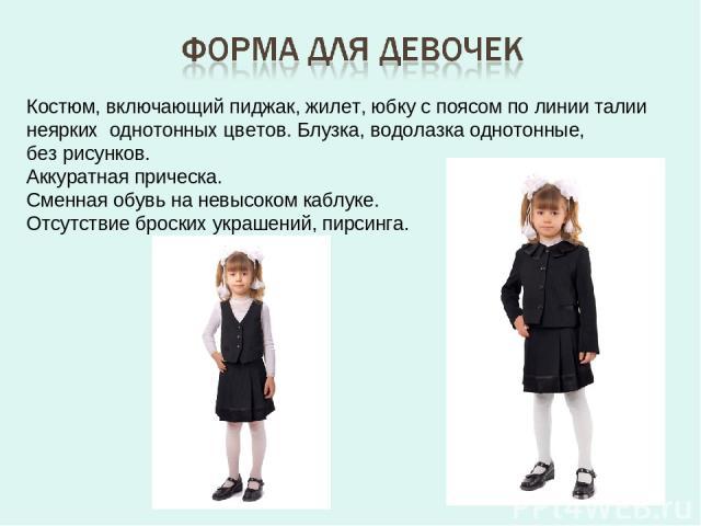 Костюм, включающий пиджак, жилет, юбку с поясом по линии талии неярких однотонных цветов. Блузка, водолазка однотонные, без рисунков. Аккуратная прическа. Сменная обувь на невысоком каблуке. Отсутствие броских украшений, пирсинга.